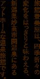 旅館登美屋は、四季折々の変化をはっきりと味わえる、新潟県妙高市関温泉にあるアットホームな温泉旅館です。